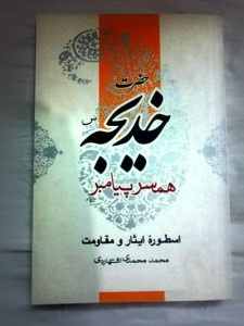 picture-of-hazrat-khadije-book-2